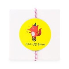 생일축하해 여우 원형 라벨 (10개)