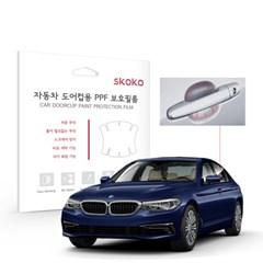 2019 BMW 530i 럭셔리플러스 도어컵 PPF 보호필름_(824716)