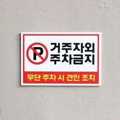 주차 금지 안내 표지판