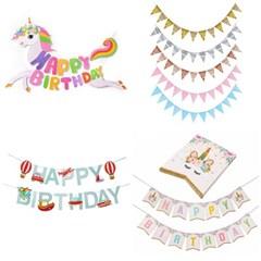 생일파티 데코 가랜드 모음전_(1339994)