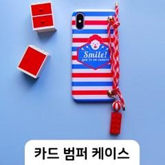 카드 범퍼 케이스-로프 스트랩(삐에로)
