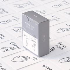 메세지 카드 - 핸드사인