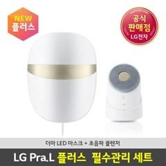 [LG프라엘 플러스] 필수관리세트 (마스크+초음파클렌저) 화이트골드