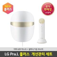 [LG프라엘 플러스] 개선관리세트 (마스크+갈바닉) 화이트골드