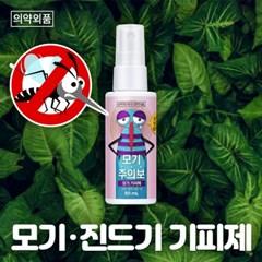 [모기주의보] 스프레이형 모기/진드기 기피제(50mL 휴대용)
