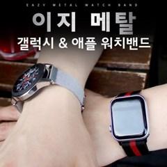 이지 메탈 갤럭시&애플 워치밴드