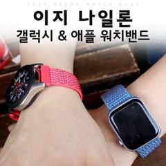 이지 나일론 갤럭시&애플 워치밴드