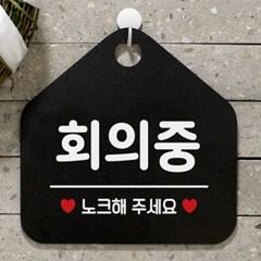 안내판 사무실 팻말 도어 사인물 표지판 084회의중_(939983)