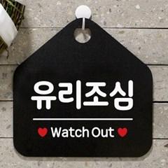 오픈 매장 안내판 카페 팻말 표지판 제작 094유리조심_(939973)
