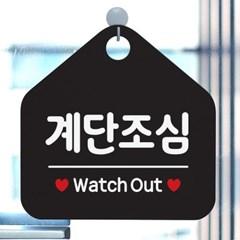 팻말 오픈 매장 안내판 카페 표지판 제작 095계단조심_(939972)
