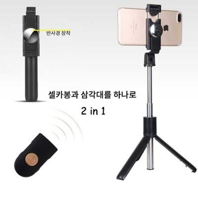 블루투스 삼각대 무선 셀카봉[리모컨 포함]CA10