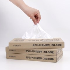 분리수거함 비닐봉투(50매)