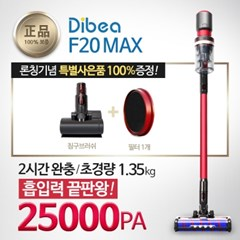 [디베아] 차이슨 프리미엄 무선청소기 F20 MAX