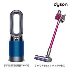다이슨 공기청정 핫앤쿨 HP04블루 + V7모터헤드