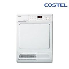 [Costel]코스텔 블랑 의류건조기BGS-D800WT