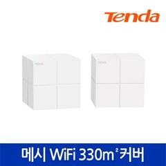텐다 MW6 메시 듀얼밴드 와이파이 유무선공유기 2팩/ 최대 330m²커