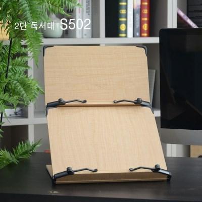 2단 필기용 높이조절 책받침대 502S 독서대