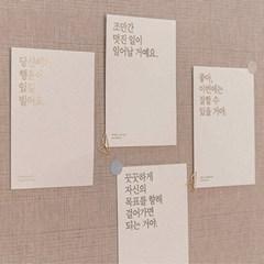 책속의 한줄, 금박 감성엽서_응원 4종