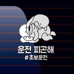 캐찹 자동차스티커 오우덕 운전 피곤해 초보운전_04
