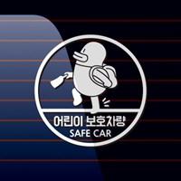캐찹 자동차스티커 오우덕 원형 어린이보호차량_03