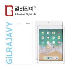 아이패드 6세대 9.7 2018 종이질감 강화유리 (후면1매포함)