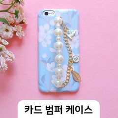 카드 범퍼 케이스-Cherry Blossom(빈티지)