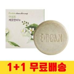 모낭충 모낭염 여드름 피부보습 어성초 천연 수제비누 1+1