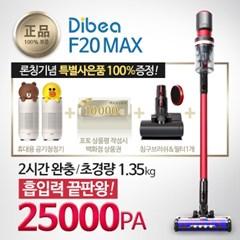 [디베아] 차이슨 프리미엄 무선청소기 F20 MAX + 사은품증정