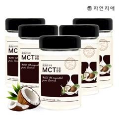 자연지애 코코넛 유래 MCT 오일분말 100mlX5_(2669756)