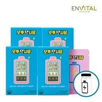 ★전용보틀증정★맛있는 초코다이어트 오후땡시당(1달분/4박스)