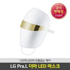 [★추석특가] LG프라엘 더마LED마스크 BWJ2 피부관리기 [거치대포함]