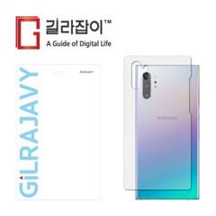 갤럭시노트10 플러스 컬핏 풀커버 지문방지 후면보호필름 2매