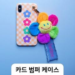 카드 범퍼 케이스-스마일 플라워(레인보우)