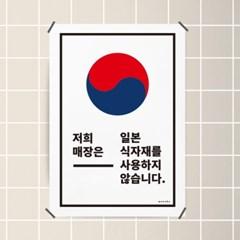유니크 디자인 인테리어 포스터 M 한국인입니다3종모음 택1