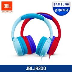 JBL JR300 어린이용 청력보호 헤드폰