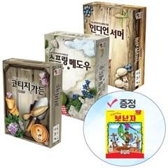 스프링메도우+인디언서머+코티지가든 (보난자 증정)_(2555718)
