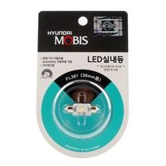 모비스 LED 실내등 FL361 36MM