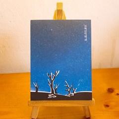 윤동주 하늘과바람과별과시 초판본 표지 떡메모지