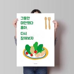유니크 인테리어 디자인 포스터 M 몸아 잘해보자 식이요법 다이어트