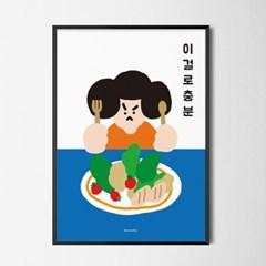 유니크 인테리어 디자인 포스터 M 이거면 충분해 다이어트