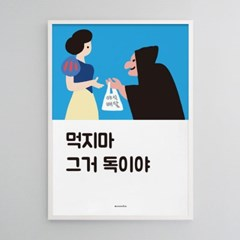 유니크 인테리어 디자인 포스터 M 먹지마 독이야 다이어트