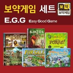 보약게임 E.G.G 시리즈 풀세트_(2558522)