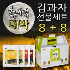 [추석 대박선물세트-무료배송] 김부각,김과자 8+8 (2배 무료 할인)