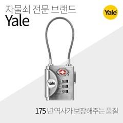 Yale 케이블락 TSA 번호키 자물쇠_(1080688)