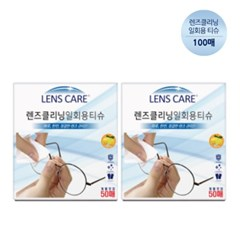 국산 렌즈 클리너 티슈 100매 / 액정 안경렌즈