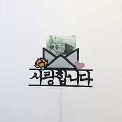 [용돈토퍼] 용돈토퍼