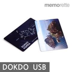 메모렛 독도 128G 독도수호 카드형 USB메모리