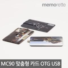 신개념 맞춤 카드형 OTG USB메모리 MC90 128G/C타입,마이크로5핀