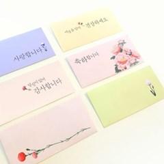 블라썸 메세지 용돈봉투 6종