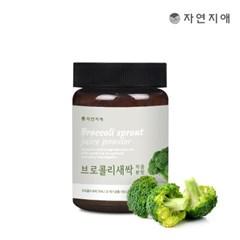 자연지애 브로콜리 새싹 착즙분말 100g_(2689952)